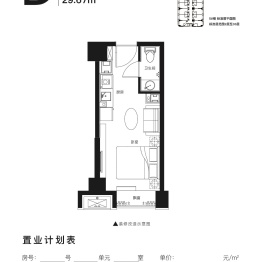 和昌水发·新悦广场29.0