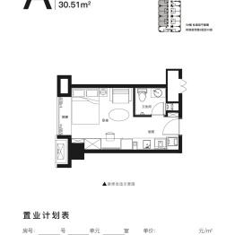 和昌水发·新悦广场30.0