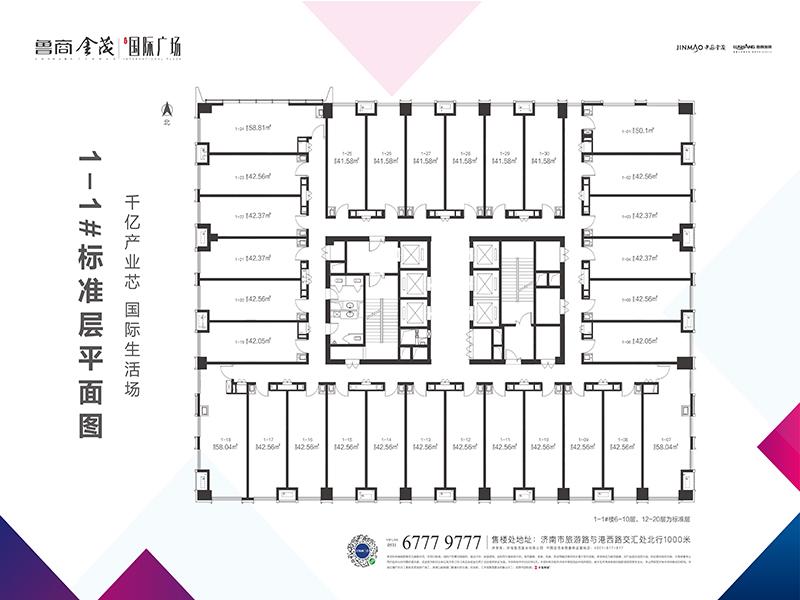 鲁商金茂国际广场0.0